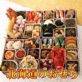 北海道のお北海道のおせち 六・五寸 四段重(5~6人前 全38品)【送料無料】
