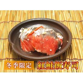 紅鮭飯寿司400g【冬季限定】
