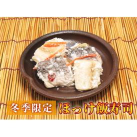 ほっけ飯寿司400g【冬季限定】