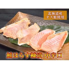 鮭はらす糠漬 中辛口 130g(3-4切入)【北海道産オス鮭使用】