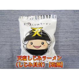 天塩しじみラーメン(しじみ貝付)1袋【乾麺】