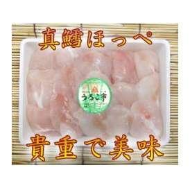 【冷凍】真だらほっぺ 300g入【北海道産】