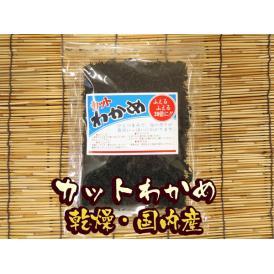 カットわかめ(乾燥・国内産)90g