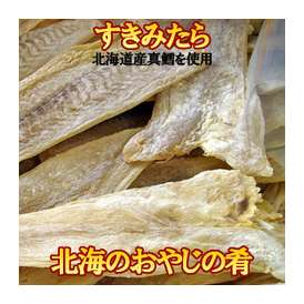 すきみたら 280g【北海道産の真鱈を使用】