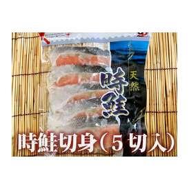 【大特価品】時鮭切身(5切入)