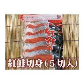 【大特価品】紅鮭切身(5切入)