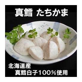 真鱈たちかま150g(5~8玉入)(北海道産 真鱈白子使用)