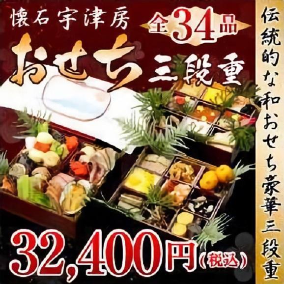 【数量限定】懐石宇津房 おせち三段重 地元で定評ある日本料理店が手掛けた本格和風おせち01