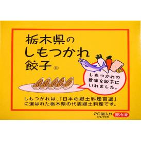 栃木県のしもつかれ餃子化粧箱入り