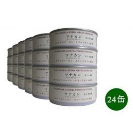 ツナカン エキストラバージン・オリーブオイル使用 【70g × 24缶セット】【半ケース】