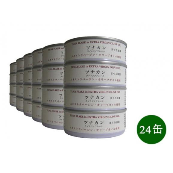 ツナカン エキストラバージン・オリーブオイル使用 【70g × 24缶セット】【半ケース】01