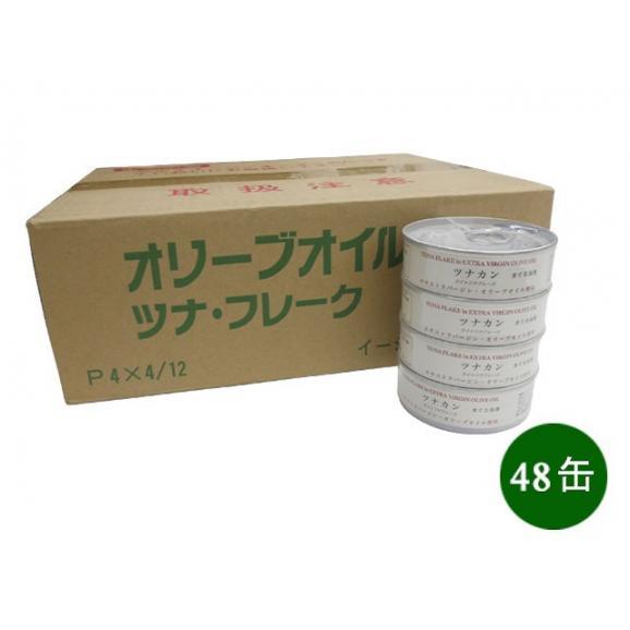 ツナカン エキストラバージン・オリーブオイル使用 【70g × 48缶セット】【1ケース】01