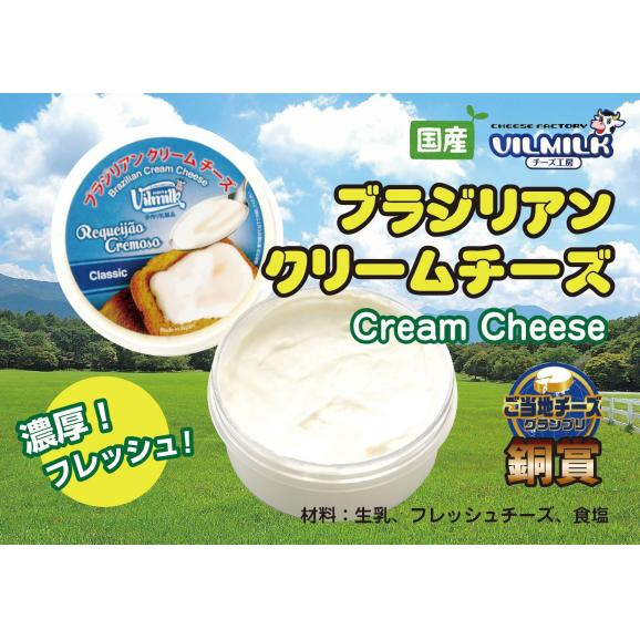 クリームチーズ 150g01