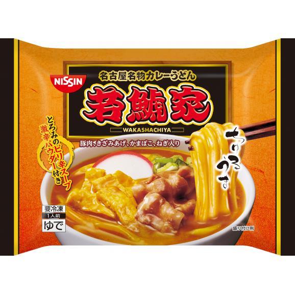 冷凍 日清 若鯱家カレーうどん(7袋入り1セット)01