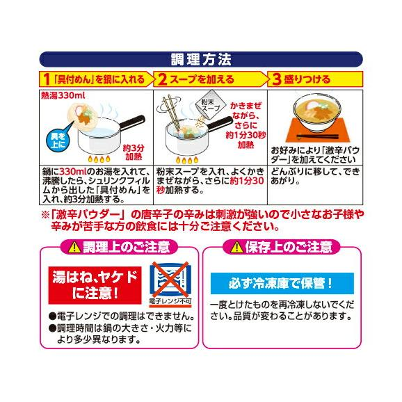 冷凍 日清 若鯱家カレーうどん(7袋入り1セット)02
