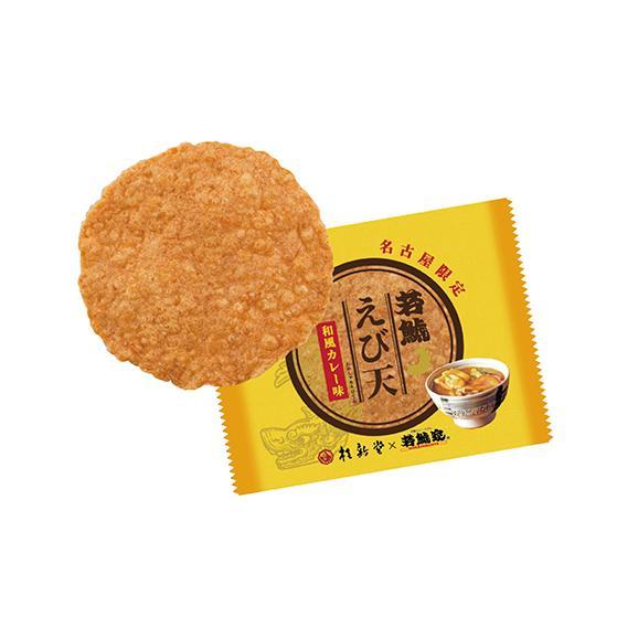 若鯱えび天 和風カレー味(1箱5枚入り) 6箱セット02