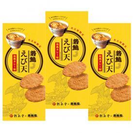 若鯱えび天 和風カレー味(1箱10枚入り) 3箱セット