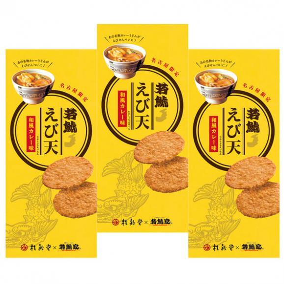 若鯱えび天 和風カレー味(1箱10枚入り) 3箱セット01