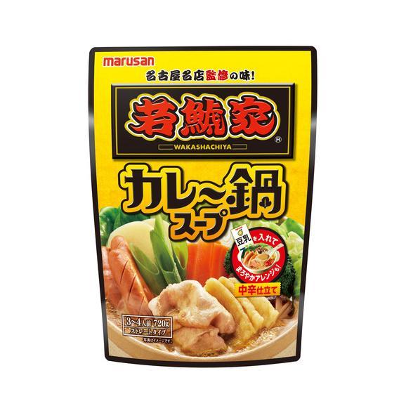 若鯱家監修カレー鍋スープ 4個セット01