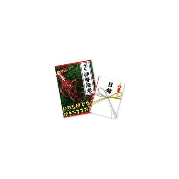 【送料無料】イセエビ目録1万円コース01