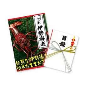 【送料無料】イセエビ目録3万円コース