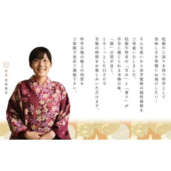 松阪牛すき焼き700g(モモ)03