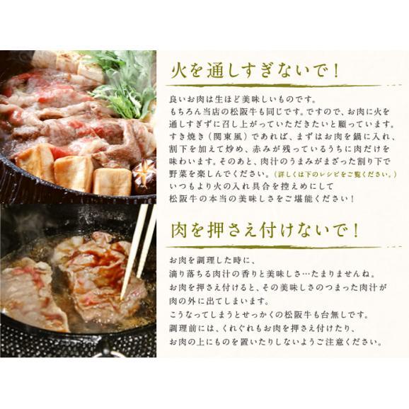 松阪牛すき焼き700g(モモ)04