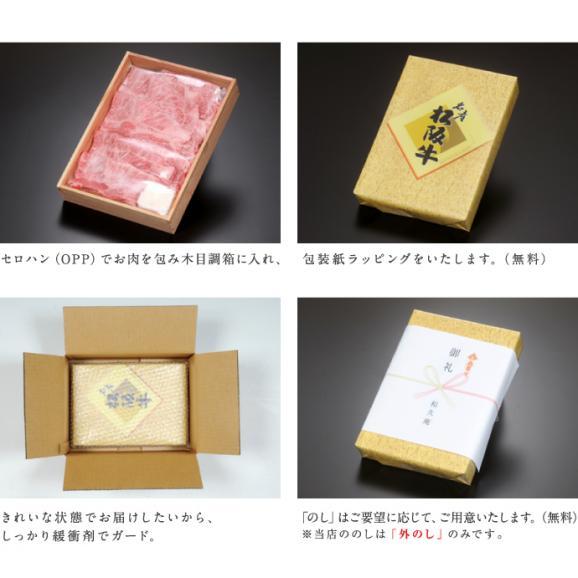 松阪牛すき焼き700g(モモ)05