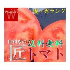 トマト 送料無料 匠 大玉 秀品 お特用・大容量 業務用 4kg箱