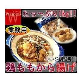 【鶏のから揚げ】納得の味☆1kg【からあげ】【唐揚げ】【唐揚】【カラアゲ】『お弁当グッズ』お弁当/弁当:フライ:揚げ物セット:セット:冷凍:鶏肉:鳥肉:肉
