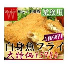 業務用【白身魚フライ】魚:白身魚:大容量 100枚入り パーティー バーベキュー BBQ 業務用:揚げ物:フライ:揚げ物セット:セット