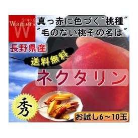 ネクタリン 桃 もも モモ 毛のない桃 大容量 6玉~10玉 長野・山梨・産地リレー