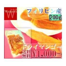 【卸直送品】 ドライマンゴー 送料無料 200g ドライフルーツ お試し 干し マンゴースライス【1000円ポッキリ】
