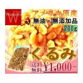 【卸直送】 くるみ 送料無料 200g お試し 干し 胡桃 クルミ【1000円ポッキリ】ナッツ類