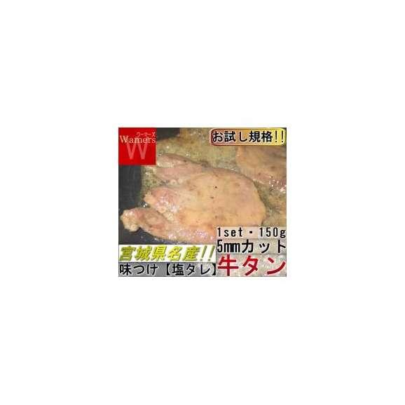 ※3月から出荷開始牛タン宮城名物【冷凍便】肉類お試し150g【約5枚前後】