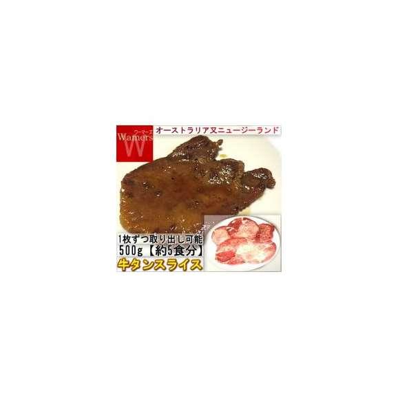 ※3月から出荷開始牛タンカット500g【3mmスライスオーストラリア又ニュージーランド】お試し牛肉お弁当に一品料理にも!!【1部商品同梱可】