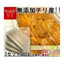 うに 送料無料 100g×3パック 水産品ウニ:雲丹丼・お寿司にも急速冷凍【1部商品同梱可】