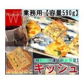 キッシュ 野菜 きのこ お弁当 お弁当グッズ 弁当 夕食 2種セット 業務用 冷凍