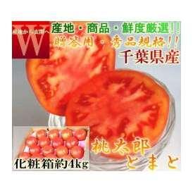トマト 産地厳選 千葉 とまと 箱 4kg 桃太郎 大玉限定 厳選 贈答可能  匠トマト  手作り お特用 大容量 業務用