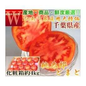 トマト 産地厳選 千葉 とまと 箱 4kg 桃太郎 訳あり 家庭用  匠トマト  手作り お特用 大容量 業務用