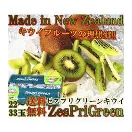 ゼスプリキウイグリーン キウイ ニュージーランド産 世界有数のキウイ商社が誇るブランドキウイ 約3kg 贈答用 (グリーン種)