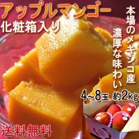 アップルマンゴー メキシコ産・ブラジル産 約2kg 4~8玉 化粧箱入り 本場の味わい!濃厚な甘み溢れる南国フルーツ