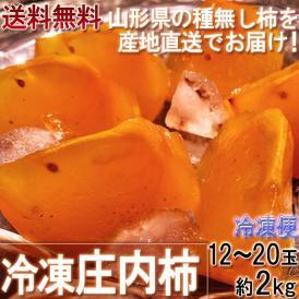 産地直送 庄内柿 シャーベット 約2kg 12~20玉 山形県産 たねなし柿を急速冷凍!優しい甘みのフルーツアイス