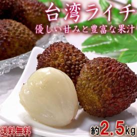 生ライチ 約2.5kg 台湾産 甘み豊かな海外フルーツ!栄養豊富な旬の果物