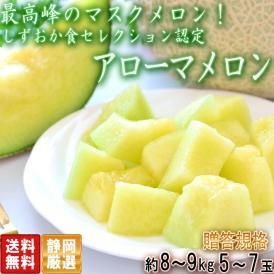 アローマメロン 約8~9kg 5~7玉 静岡県産 最高峰のマスクメロン!しずおか食セレクション認定品