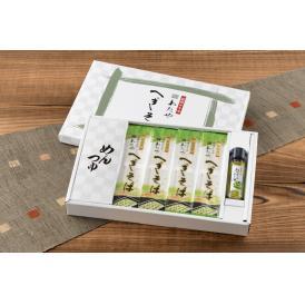 へぎそば乾麺[純国産]4袋&みどりのラー油セット(つゆ付)
