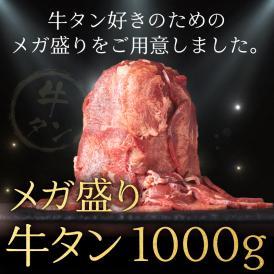 【訳あり・送料無料】メガ盛り 牛タン 1000g  形・部位不揃い  冷凍 飲食店支援 BBQ