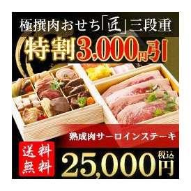 緊急セール8000円引き!極撰肉おせち「匠」三段重(4〜5人前)熟成肉サーロインステーキ5人前【送料無料】