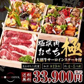 「極」三段重 極撰肉おせち(4~5人前)大沼牛サーロインステーキ4~5人前付 全19品
