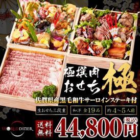 「極」三段重 極撰肉おせち(4~5人前)佐賀県産黒毛和牛サーロインステーキ4~5人前付 全19品